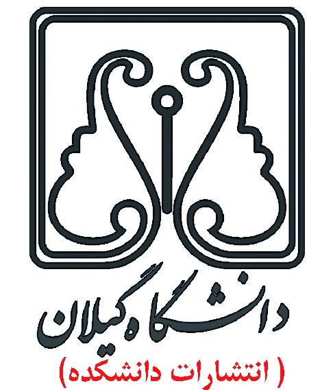 انتشارات دانشکده ، دانشگاه گیلان
